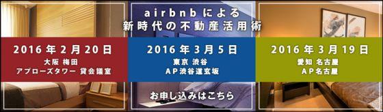 airbnbセミナーバナー