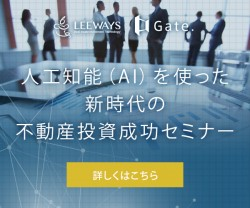 Gate.セミナーバナー