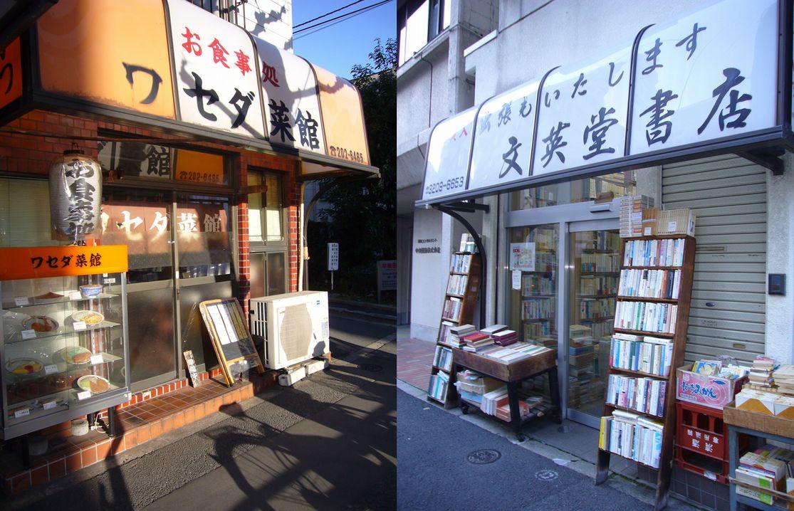 エリアレポート早稲田_早稲田商店街のお店