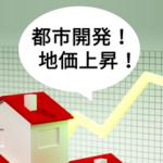 未来の都市開発に賭ける不動産投資