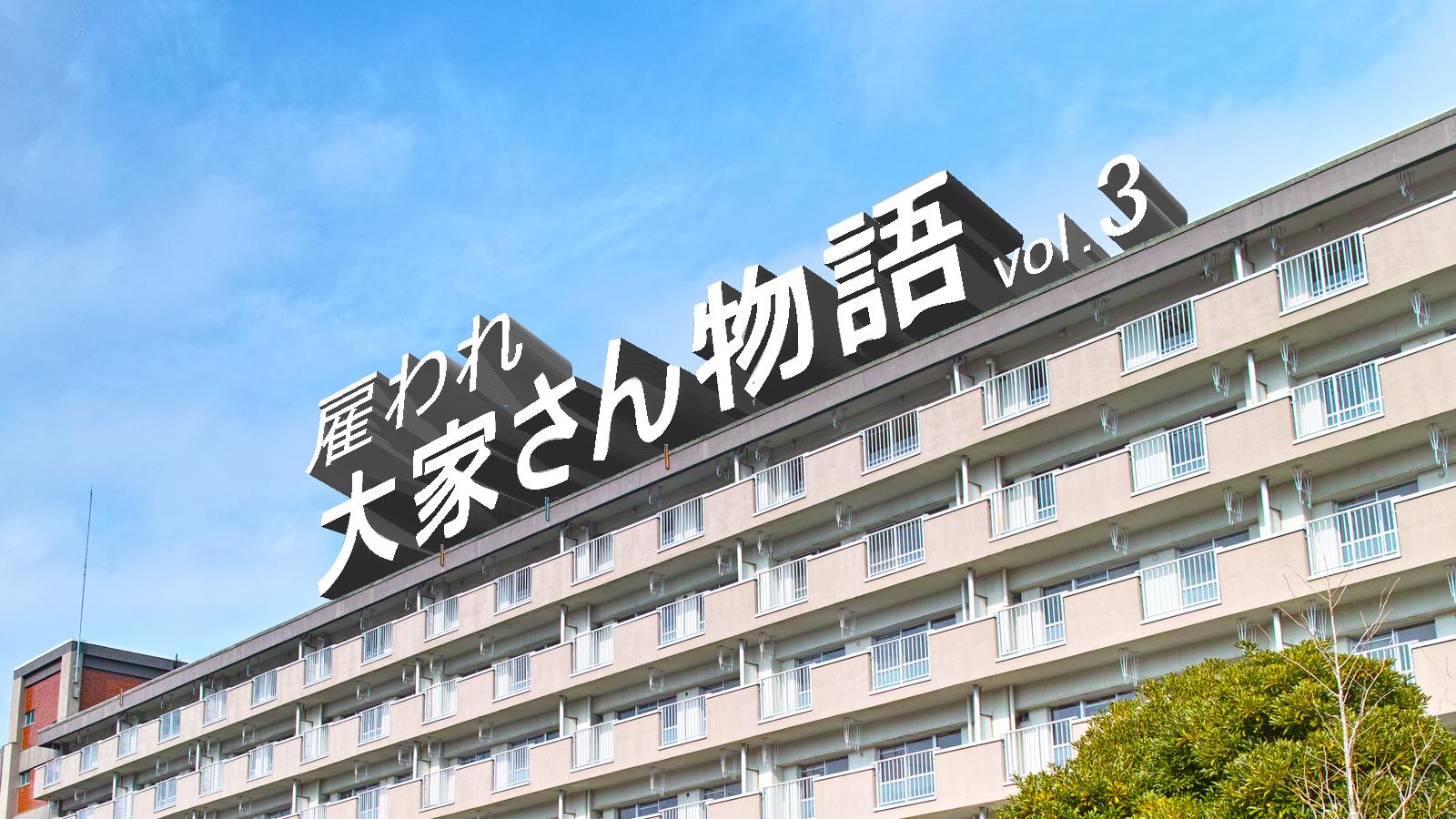 第3話 東京雇われ大家物語 ~初めての大家業・川崎編~ (全4話)