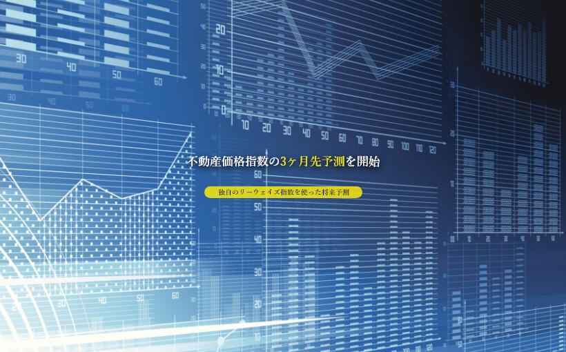 不動産価格指数の将来予測