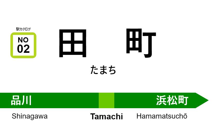 山手線 – 田町駅|駅カタログ2018