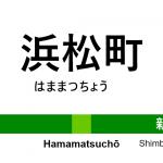 山手線 – 浜松町駅|駅カタログ2018