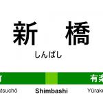 山手線 – 新橋駅|駅カタログ2018