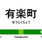 山手線 – 有楽町駅|駅カタログ2018