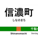 中央線(快速) – 信濃町駅|駅カタログ2018