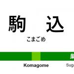 山手線 – 駒込駅|駅カタログ2018