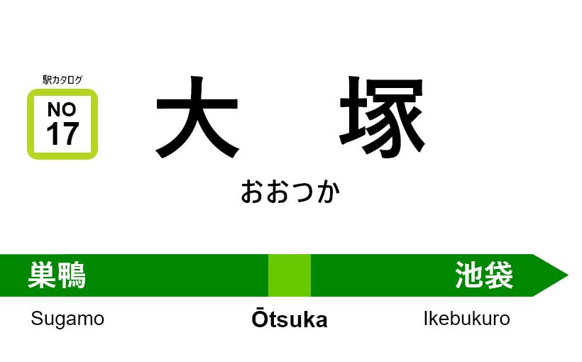 山手線 – 大塚駅|駅カタログ2018