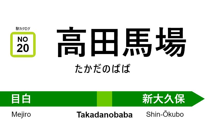 山手線 – 高田馬場駅|駅カタログ2018