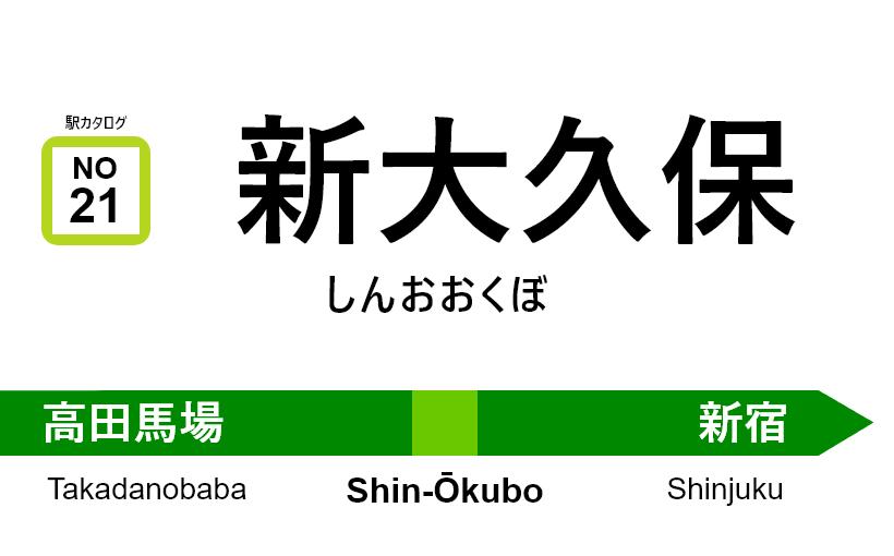 山手線 – 新大久保駅|駅カタログ2018