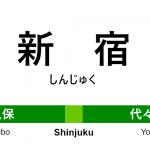 山手線 – 新宿駅|駅カタログ2018