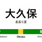 中央・総武線 – 大久保駅|駅カタログ2018