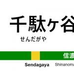中央・総武線 – 千駄ヶ谷駅|駅カタログ2018