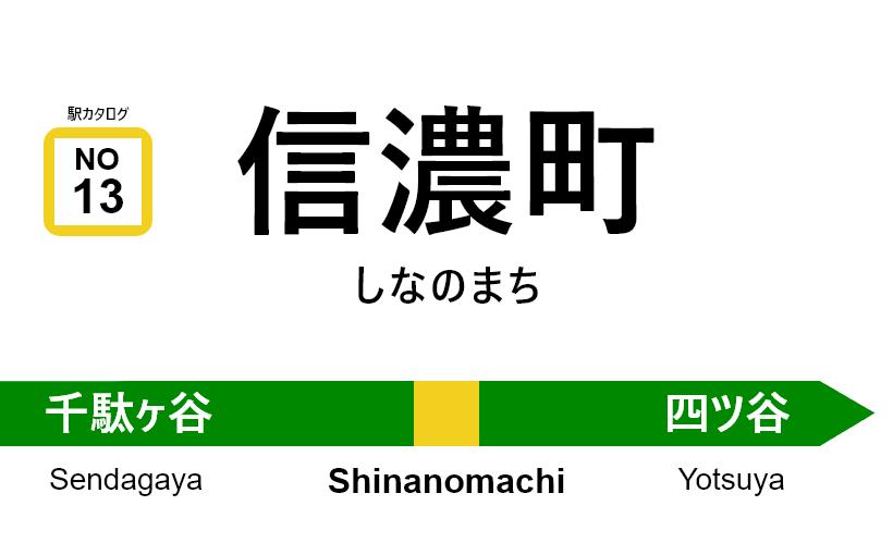 中央・総武線 – 信濃町駅|駅カタログ2018