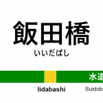 中央・総武線 – 飯田橋谷駅|駅カタログ2018