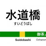 中央・総武線 – 水道橋駅|駅カタログ2018