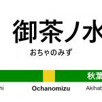 中央・総武線 – 御茶ノ水駅|駅カタログ2018