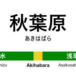 中央・総武線 – 秋葉原駅|駅カタログ2018