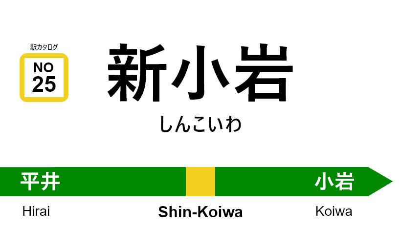 中央・総武線 – 新小岩駅|駅カタログ2018