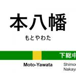 中央・総武線 – 本八幡駅|駅カタログ2018