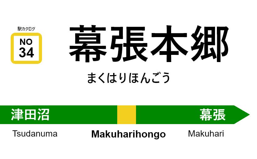 中央・総武線 – 幕張本郷駅|駅カタログ2018
