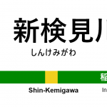 中央・総武線 – 新検見川駅|駅カタログ2018
