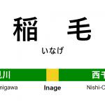 中央・総武線 – 稲毛駅|駅カタログ2018