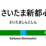 京浜東北線 – さいたま新都心駅|駅カタログ2018