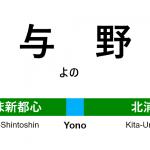 京浜東北線 – 与野駅|駅カタログ2018