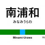 京浜東北線 – 南浦和駅|駅カタログ2018
