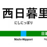 京浜東北線 – 西日暮里駅|駅カタログ2018
