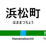 京浜東北線 – 浜松町駅|駅カタログ2018
