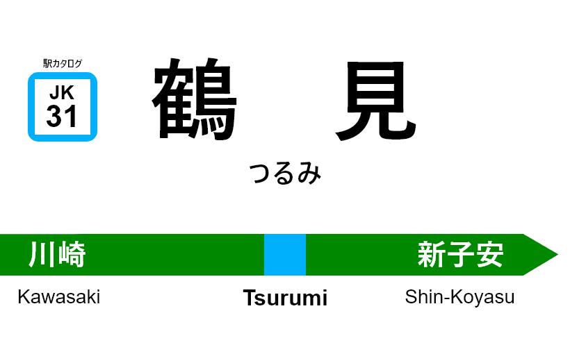 京浜東北線 – 鶴見駅 駅カタログ2018