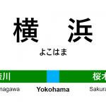京浜東北線 – 横浜駅|駅カタログ2018