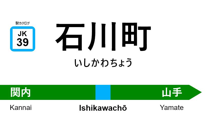 京浜東北線 – 石川町駅|駅カタログ2018