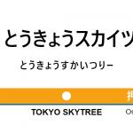 東武伊勢崎線 – とうきょうスカイツリー駅|駅カタログ2018