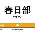 東武伊勢崎線 – 春日部駅|駅カタログ2018