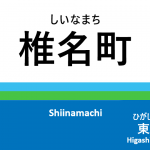 西武池袋線 – 椎名町駅|駅カタログ2018
