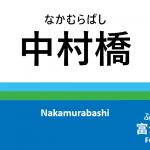 西武池袋線 – 中村橋駅|駅カタログ2018