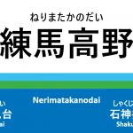 西武池袋線 – 練馬高野台駅|駅カタログ2018