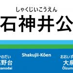 西武池袋線 – 石神井公園駅|駅カタログ2018