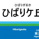 西武池袋線 – ひばりケ丘駅|駅カタログ2018