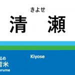 西武池袋線 – 清瀬駅|駅カタログ2018