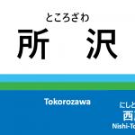 西武池袋線 – 所沢駅|駅カタログ2018