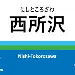 西武池袋線 – 西所沢駅|駅カタログ2018