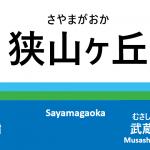 西武池袋線 – 狭山ヶ丘駅|駅カタログ2018
