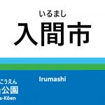 西武池袋線 – 入間市駅|駅カタログ2018