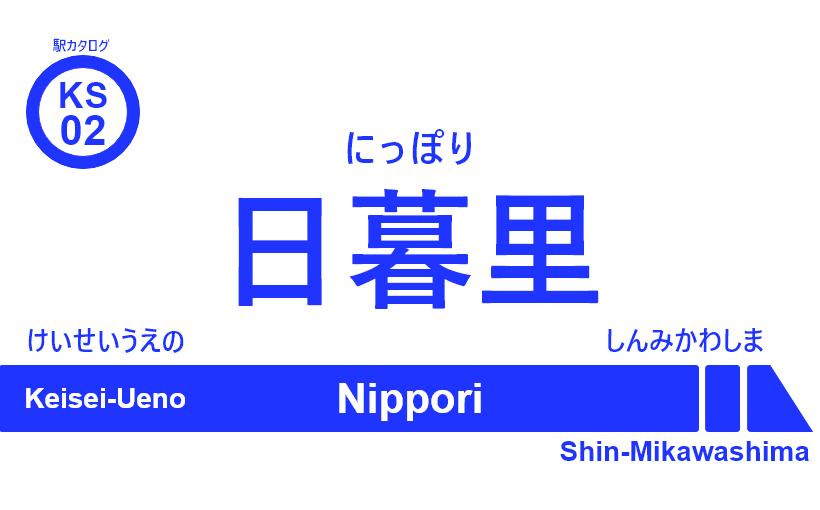 京成本線 – 日暮里駅 駅カタログ2018
