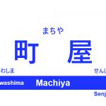 京成本線 – 町屋駅|駅カタログ2018